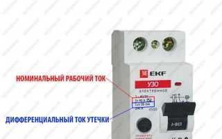 Какое УЗО на ввод можно поставить на 11 кВт нагрузку?