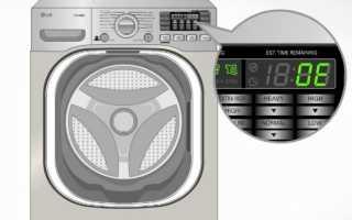 Ремонт стиральной машины LG – ошибка ОЕ. Как исправить?